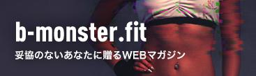 b-monster.fit 妥協のないあなたに贈るWEBマガジン