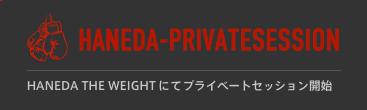 羽田スタジオ プライベートセッション