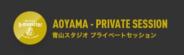青山スタジオ プライベートセッション