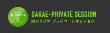 栄スタジオ プライベートセッション